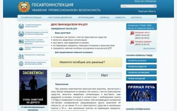 У москвичей появится возможность оформить ДТП через интернет